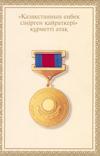 Награды. Медали за отвагу